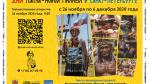 О связях России с Папуа — Новой Гвинеей расскажут в Петербурге