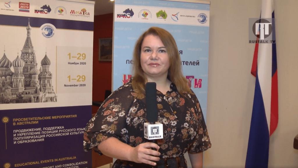 Педагоги Австралии обменялись опытом преподавания русского языка