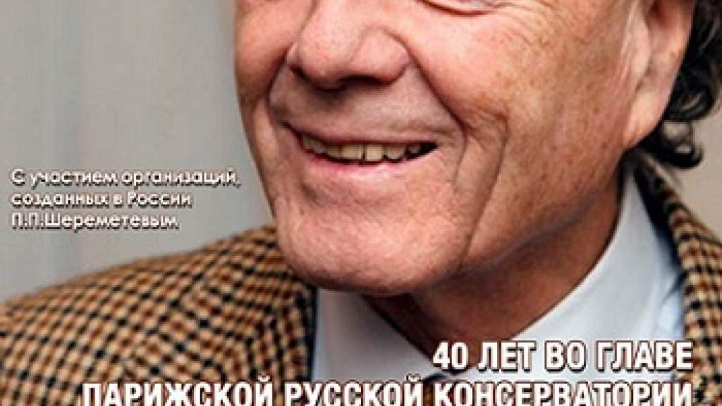 РЦНК в Париже проведет онлайн-встречу с графом Петром Шереметевым