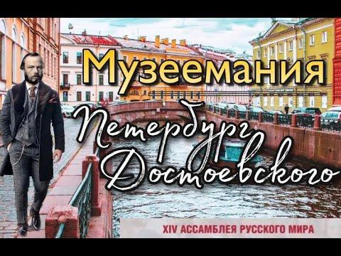 Участники XIV Ассамблеи Русского мира виртуально побывают в Петербурге Достоевского