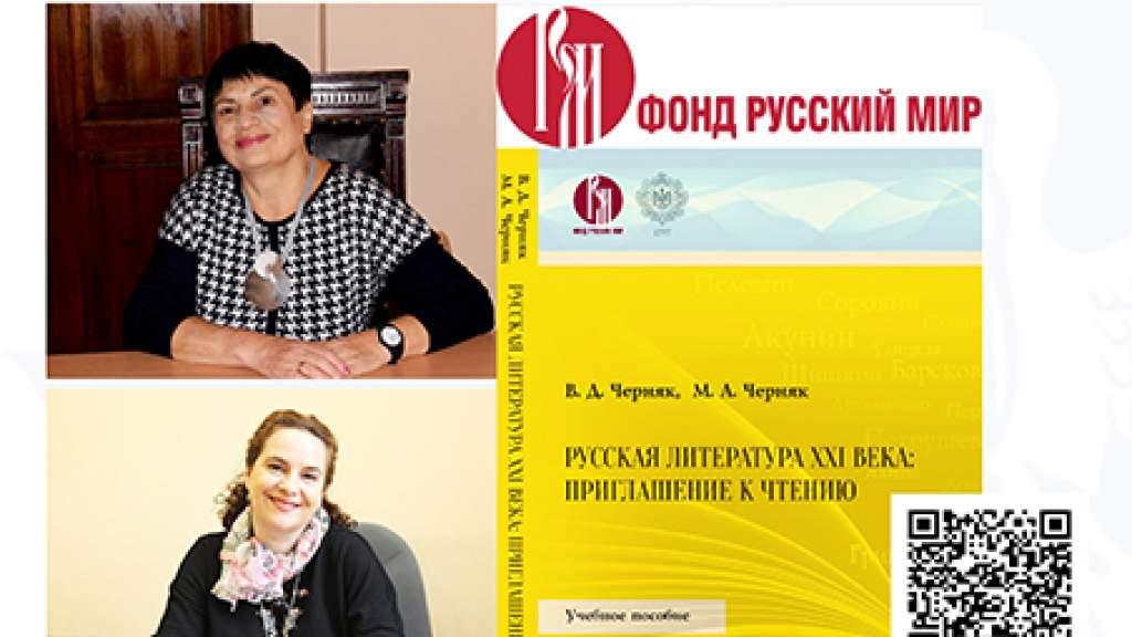 Венгерским студентам представили новое пособие по русской литературе