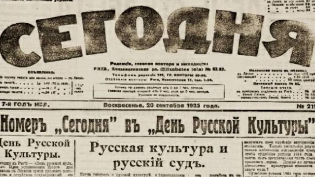 «Внешние осложнения, которые угрожали независимости Латвии, устранены!»