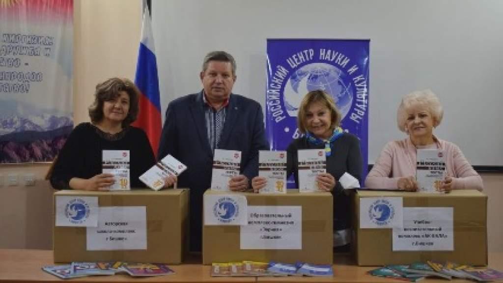 Эксперты обсудили значение русского языка в Киргизии