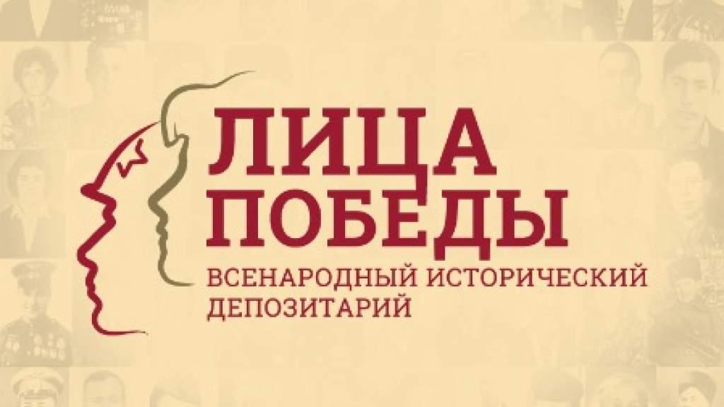 Граждане России написали свыше 10 000 писем для проекта «Лица Победы»