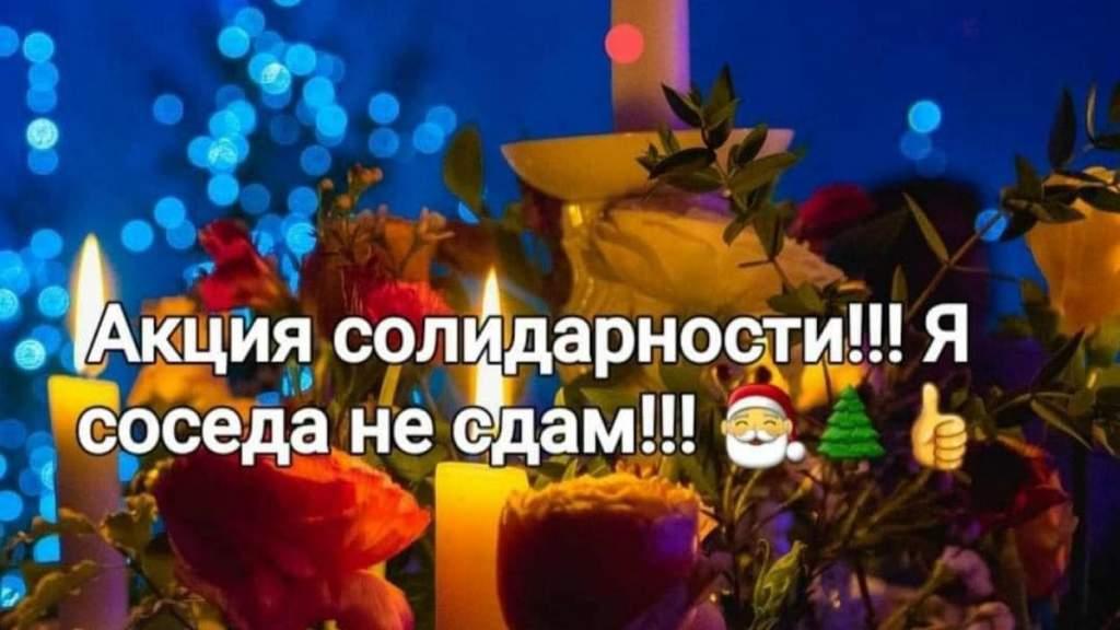 Я соседа не сдам! Латвийцы запустили праздничную акцию неповиновения правилам ЧС