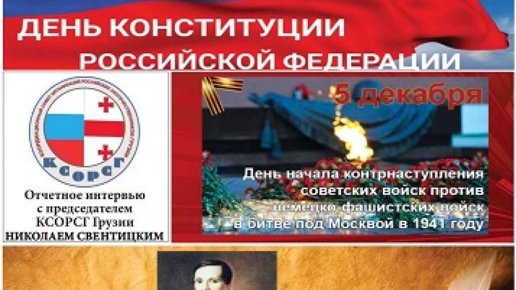 КСОРС Грузии выпустил юбилейный номер газеты «Соотечественник»