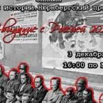 Международный медиапроект «Свидание с Россией» проводит первый международный Урок истории