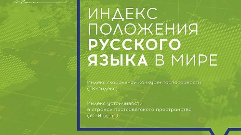 Новое исследование положения русского языка в мире