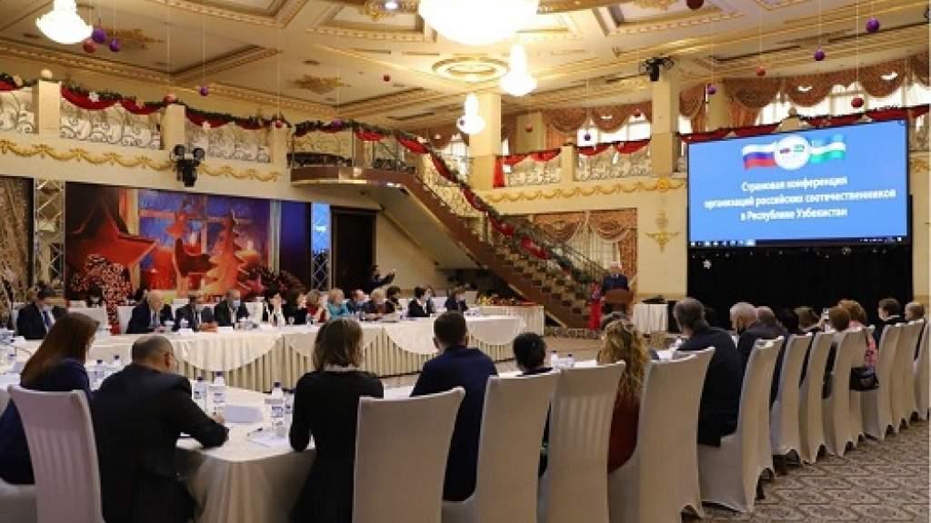 Новый председатель КСОРС Узбекистана избран на конференции соотечественников