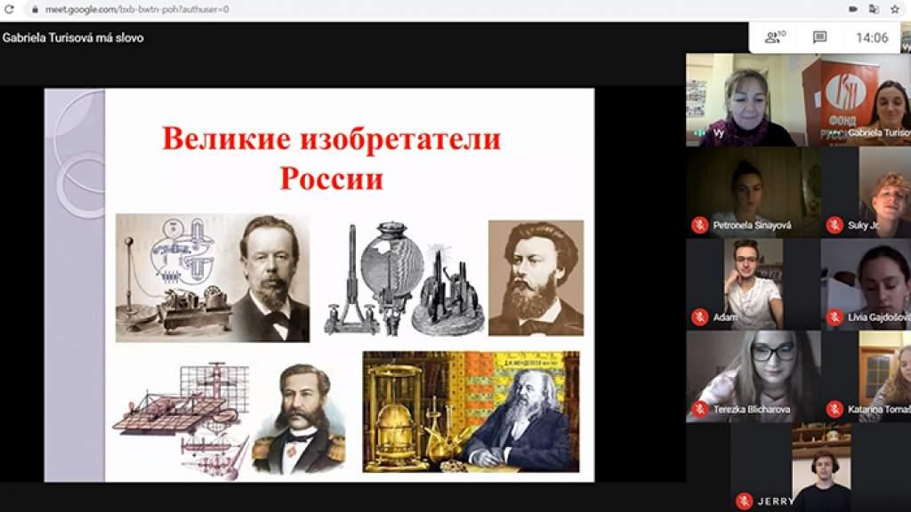 О выдающихся российских учёных и изобретателях говорили в Прешове