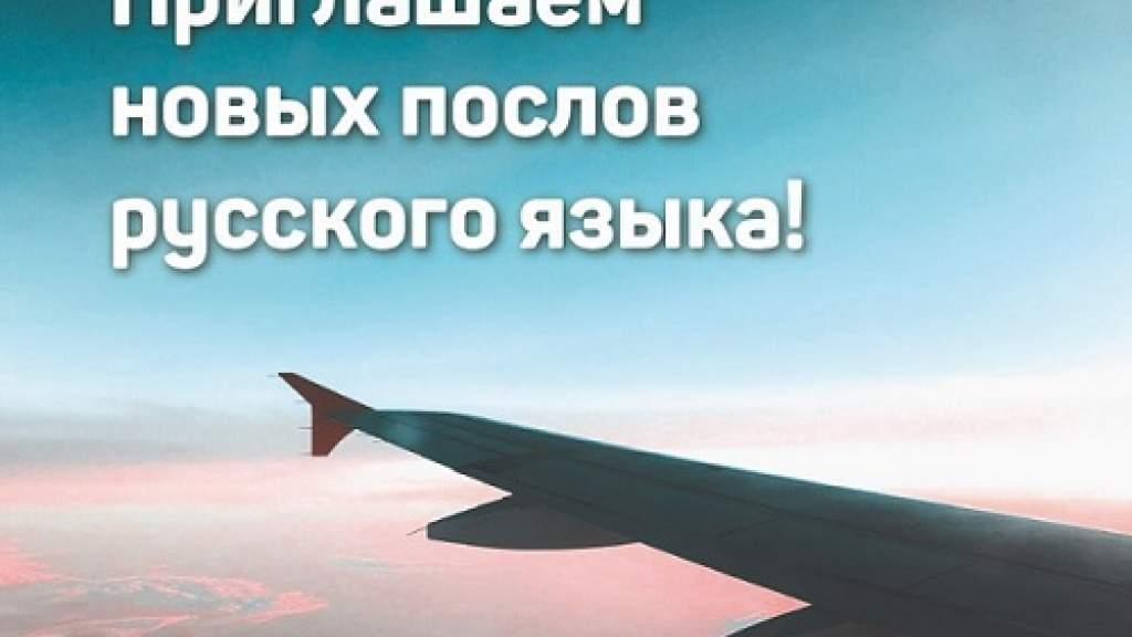 Проходит новый набор волонтёров программы «Послы русского языка в мире»