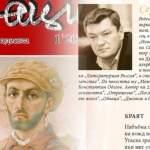 Произведения авторов Сибири опубликованы в переводе на болгарский язык