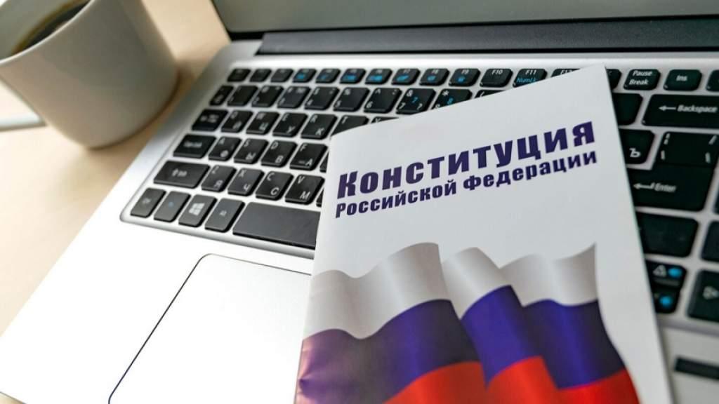Проверить знание Конституции РФ поможет всероссийский тест