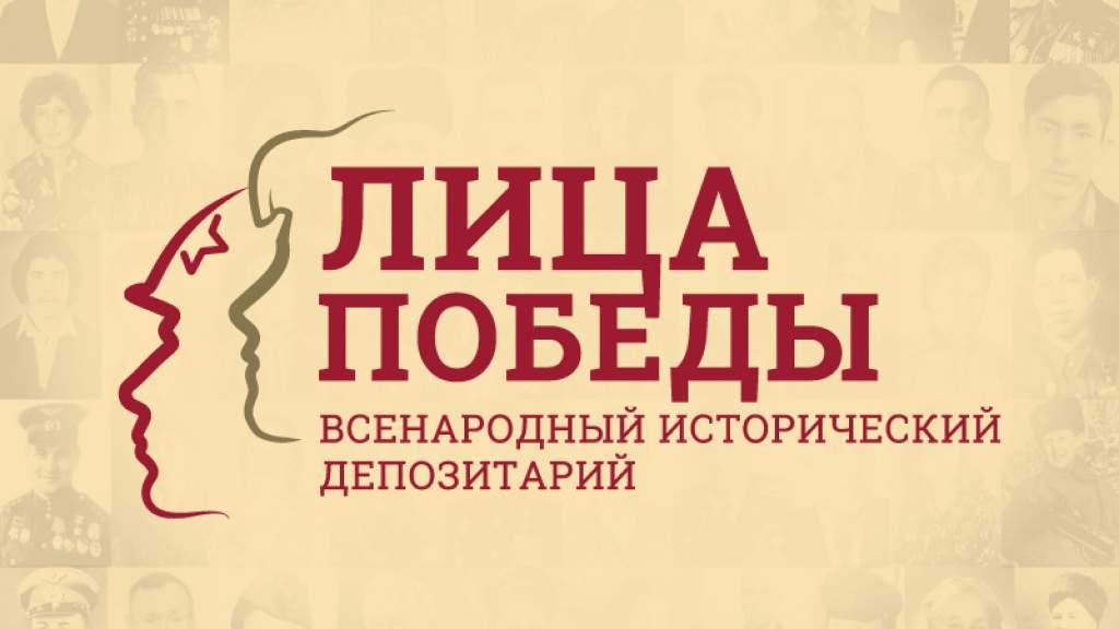 Россияне прислали десятки тысяч писем для проекта «Лица Победы»