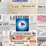 Русская газета в Австралии «Единение» отмечает 70-летие