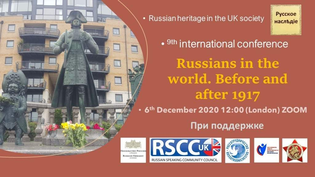 Русское наследие в современном мире стало темой конференции в Великобритании
