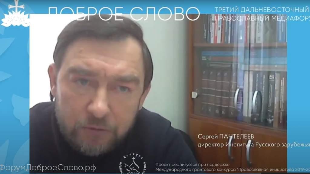 Сергей Пантелеев: понятию «Русская идея» - 160 лет