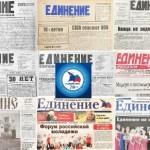 Русская газета в Австралии «Единение» празднует 70-летний юбилей