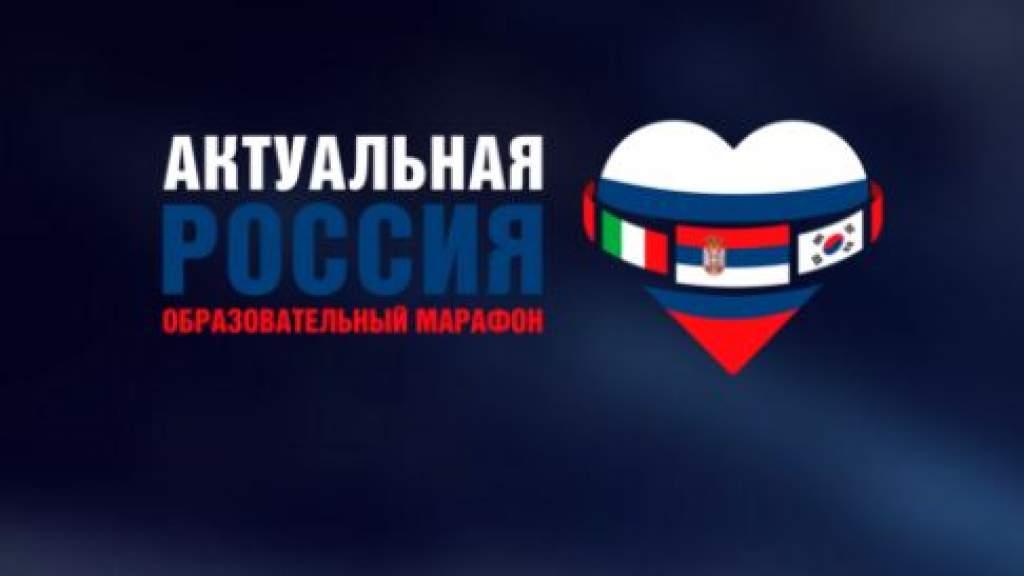 В Италии стартовал образовательный марафон «Актуальная Россия»