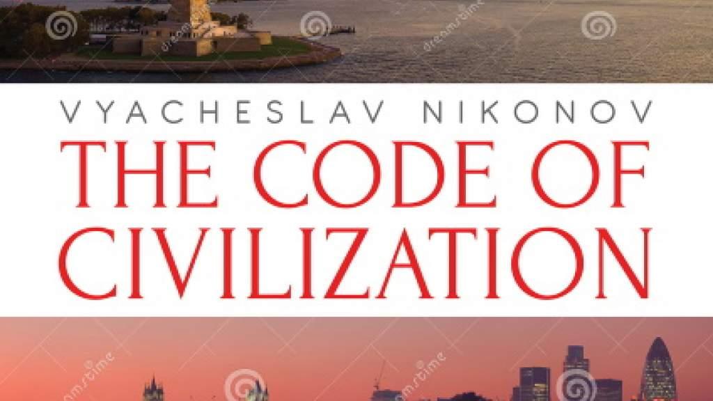В Великобритании вышел перевод книги Вячеслава Никонова «Код цивилизации»