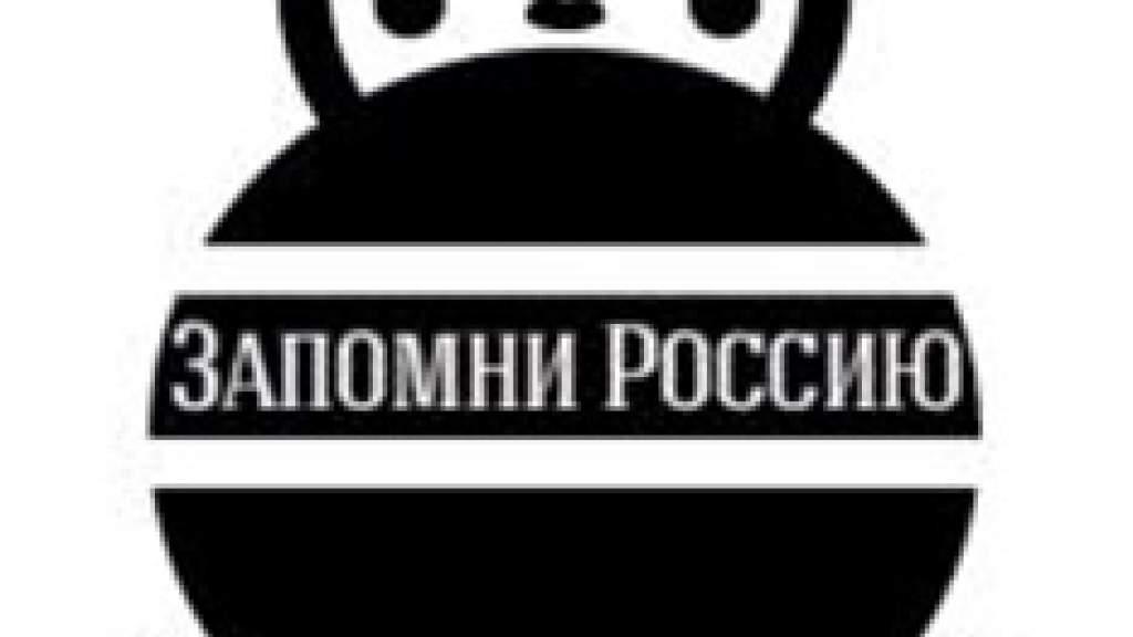 VII Общепольский конкурс школьников «Запомни Россию» завершился во Вроцлаве