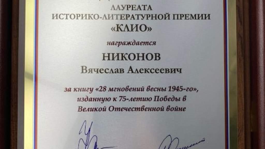 Вячеслав Никонов награждён историко-литературной премией «Клио» за книгу «28 мгновений весны 1945-го»
