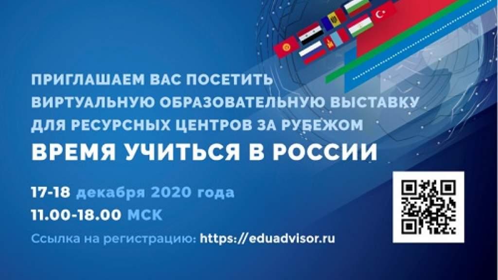 «Время учиться в России» - выставка высшего образования пройдет в семи странах