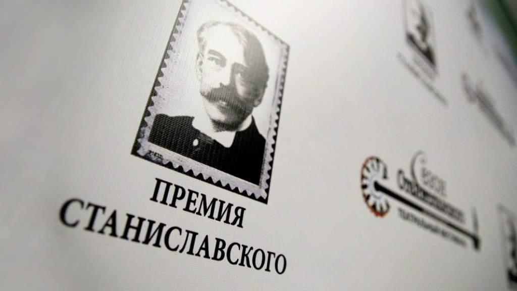 Выдающимся деятелям культуры присудили международную премию Станиславского