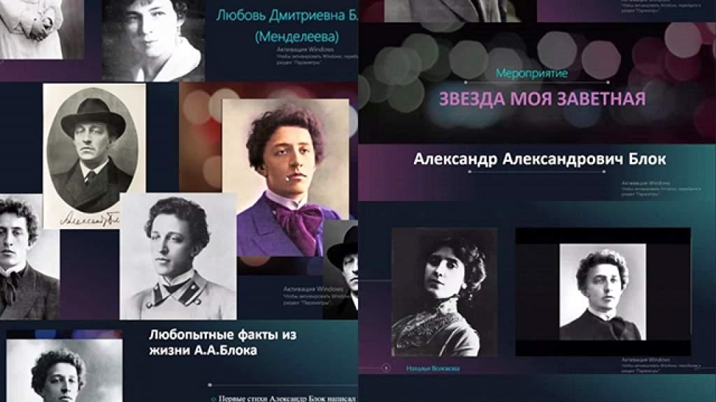 «Звезда моя заветная»: творческий вечер, посвящённый 140-летию Александра Блока в Алма-Ате