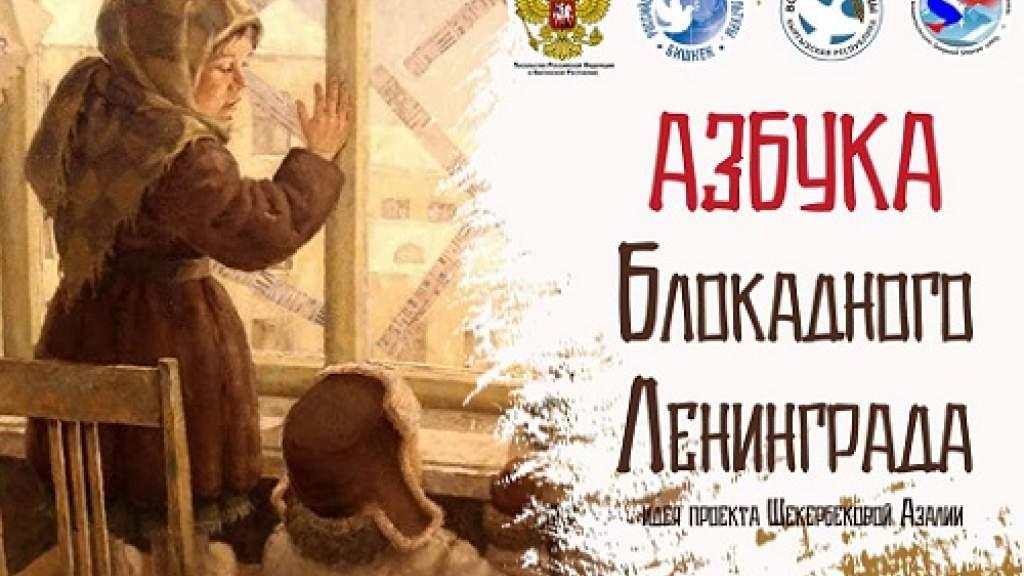 Цикл мероприятий «Азбука блокадного Ленинграда» проходит в Киргизии
