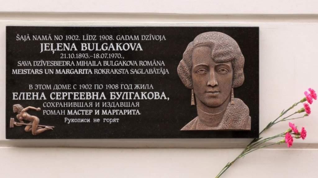 Доску в честь жены Михаила Булгакова установили в Риге на средства горожан