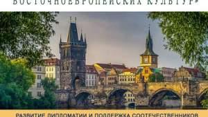 МДС поддержал проект «Социокультурные ценности русского мира в диалоге восточноевропейских культур»