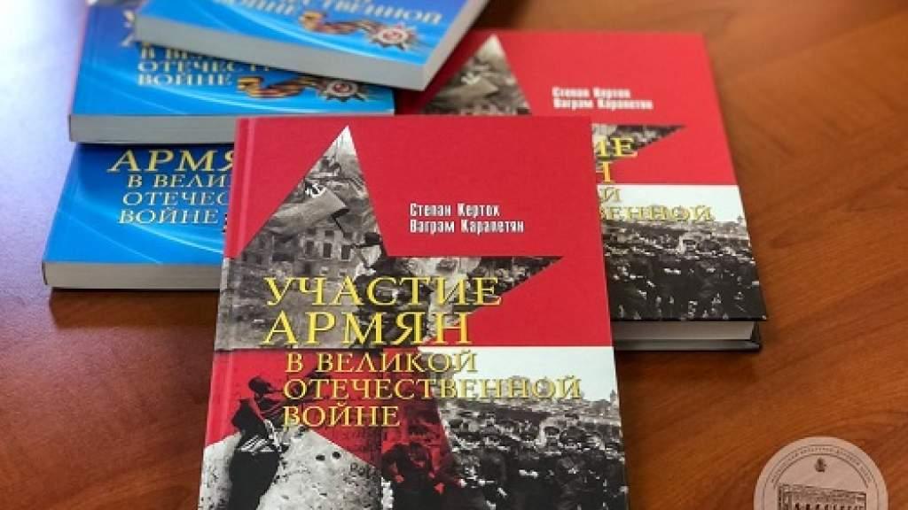 При поддержке ДВМС издана книга «Участие армян в Великой Отечественной войне»