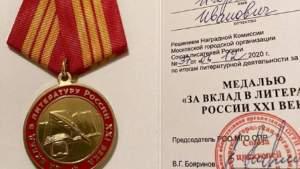 Руководство Европейского фонда славянской письменности и культуры в Братиславе получило награду за вклад в литературу России