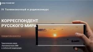 Серия образовательных мероприятий проходит для участников конкурса «Корреспондент Русского мира»