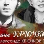 Специально для РЦНК в Париже: Светлана Крючкова читает Осипа Мандельштама