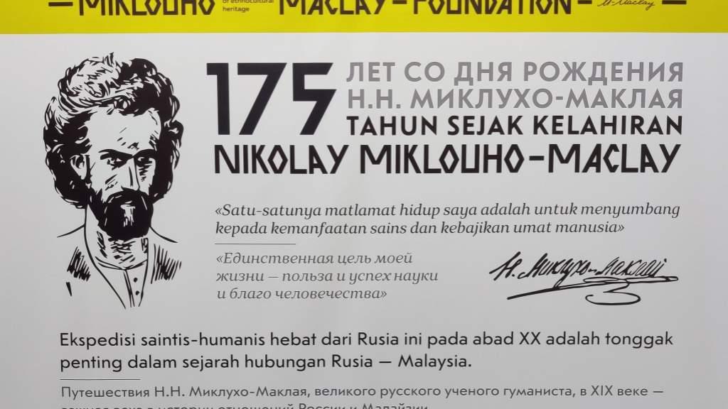 Студенты Малайзии рассказали на русском языке о Миклухо-Маклае