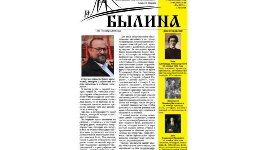 В Казахстане начали издавать газету о русской культуре
