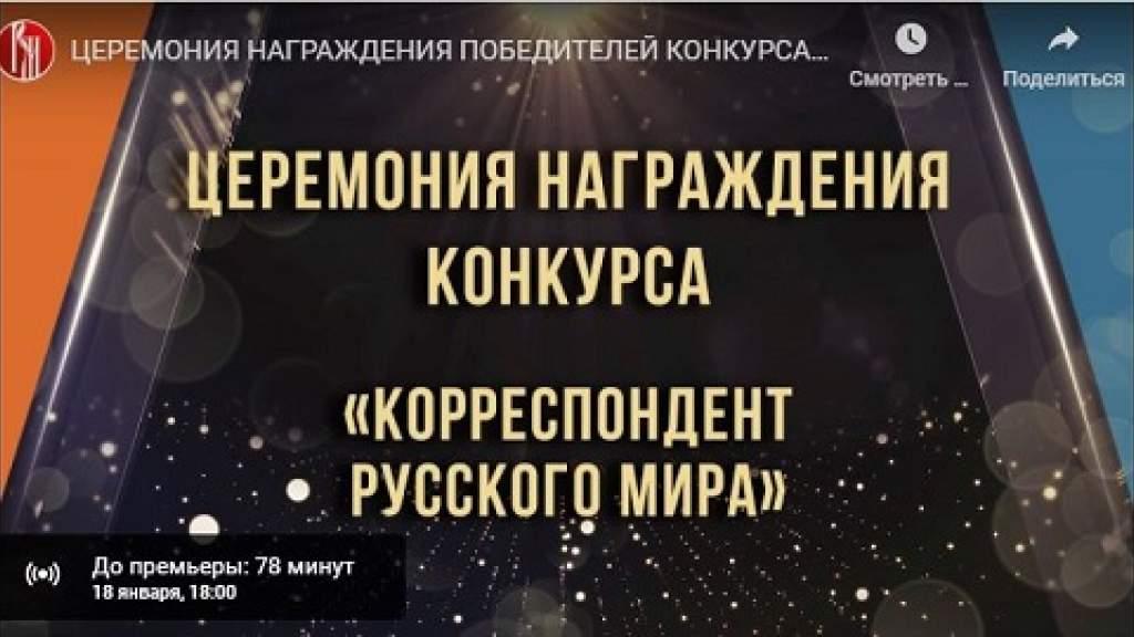 В Москве подведут итоги «Корреспондент Русского мира»