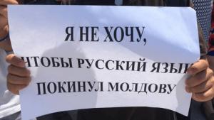 В Сети появилась петиция в защиту русского языка в Молдавии