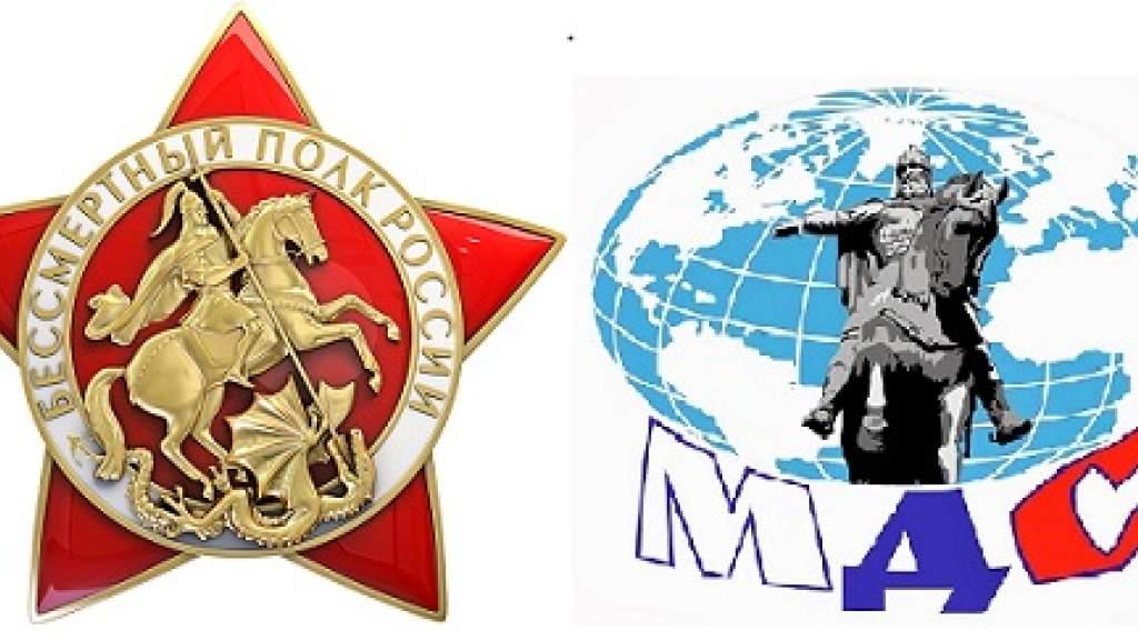 Знаменосцы в каждой семье: Бессмертный полк и МДС отметили потомков, сохранивших историю