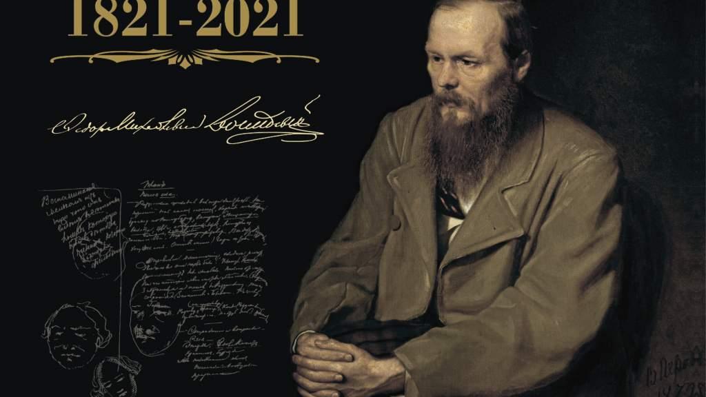 К 200-летию Федора Михайловича Достоевского: жажда правды и права