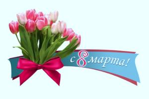 8 марта - женщины принимают поздравления