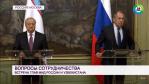 Главы МИД России и Узбекистана обсудили сотрудничество в образовании и поддержку русского языка