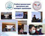 В Грузии прошла Школа «Молодые правоведы-2021»