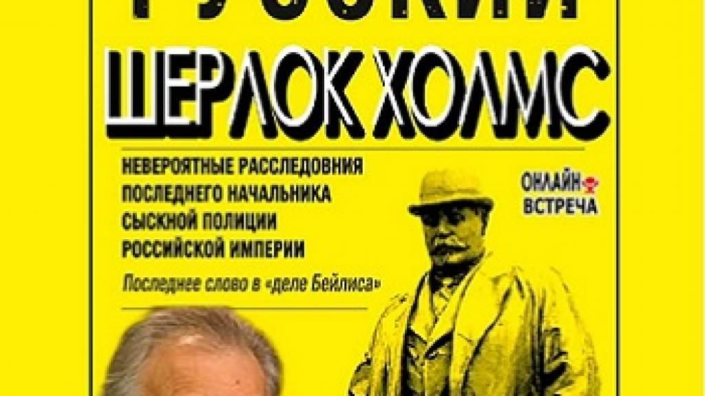 В Русском Доме в Париже состоится презентация новой книги Дмитрия Кошко
