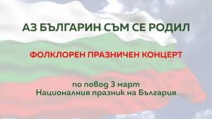 В Варне состоялся праздничный онлайн-концерт в честь Дня освобождения Болгарии