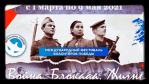«Волонтёры Победы» запускают онлайн-фестиваль «Война. Блокада. Жизнь»