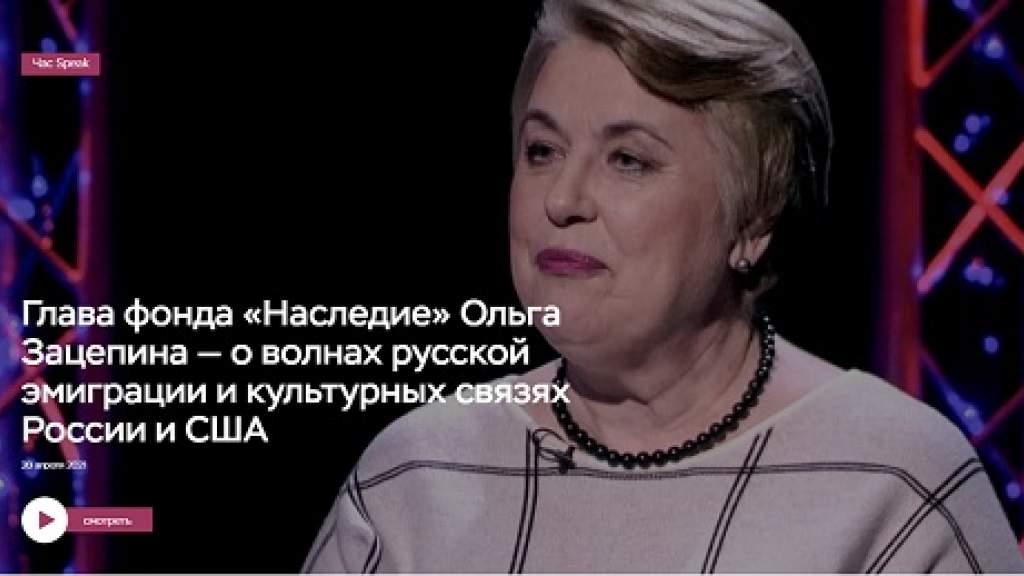 Ольга Зацепина — о волнах русской эмиграции и культурных связях России и США
