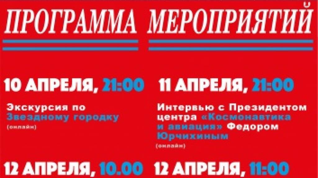 Программу ко Дню космонавтики подготовили в Ереване